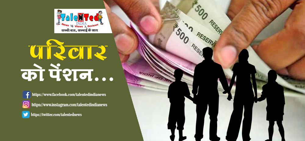 EPFO Pension Scheme : Benefit For All Family Members Know Eligibility