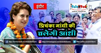 Congress General Secretary Priyanka Gandhi First Campaign In MP