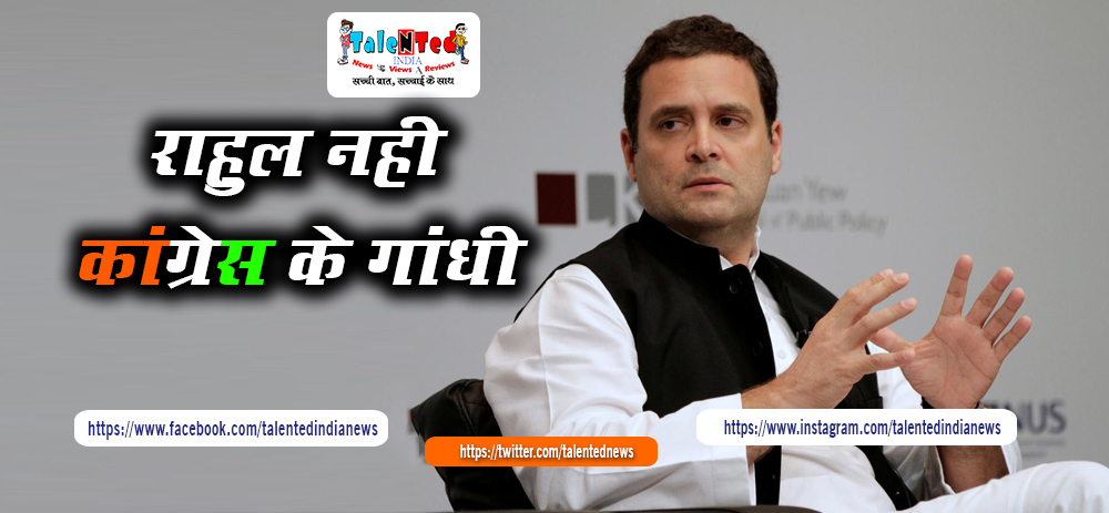 Rahul Gandhi Resign From Congress President Post | Election Result Live