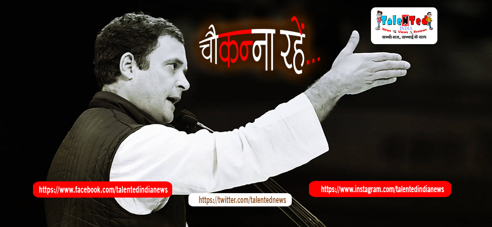 Rahul Gandhi Message For Congress Workers Before Elections Result