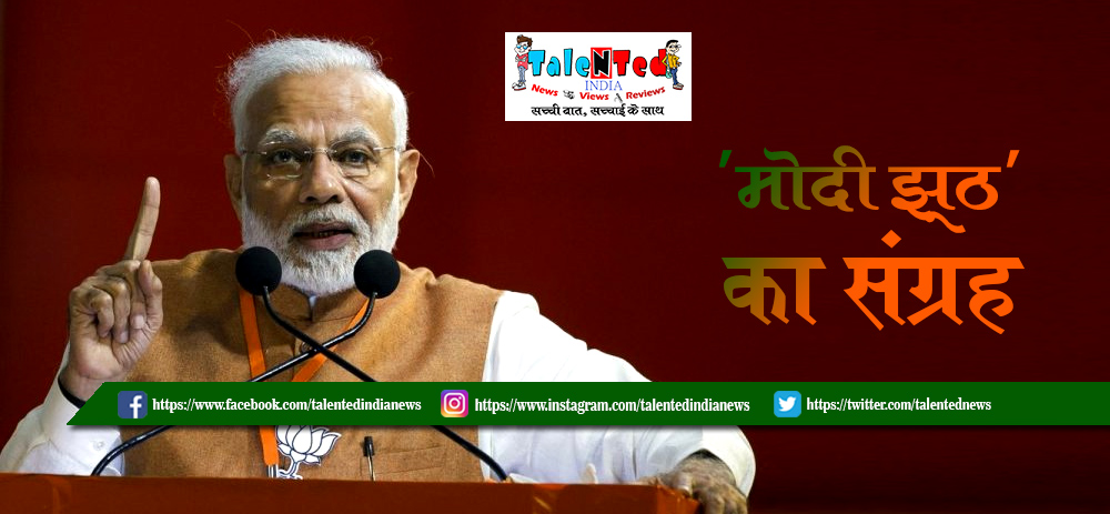 Modi Lies New Word In English Dictionary