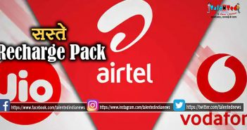 Low Cost Recharge Pack May 2019 Launch By Telecom Companies