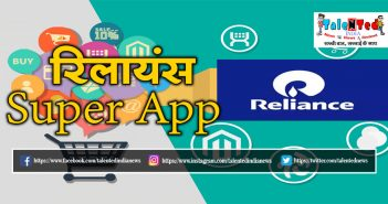 Download Reliance Super App
