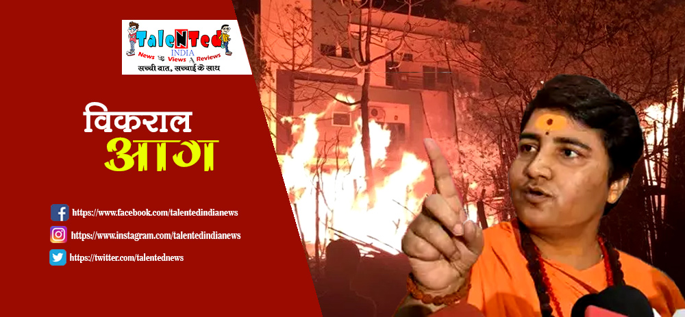 Fire Broke Out In Sehore | Madhya Pradesh News | MP Crime News Hindi