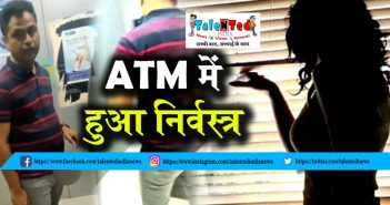 Man Show Private Part In ATM To 23 Year Old Girl In Mumbai Watch Video