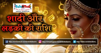 Girls Zodiac Sign In Hindi | Aaj Ka Rashifal | Today Horoscope | May Rashi
