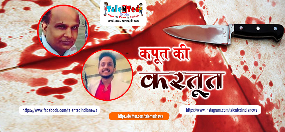 Man Killed And Body Chopped By His Son In Delhi | Delhi Crime News