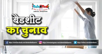 Summer Season Bedsheet Selection Tips In Hindi | Bedroom Decoration Tips Hindi