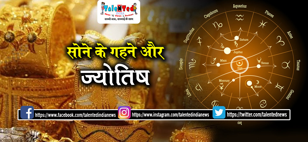 Astrology Disadvantages Of Wearing Gold | Horoscope | Today Rashifal