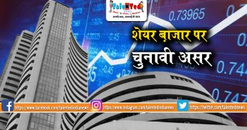 Exit Poll 2019 Will Be Decided Stock Market Direction | Share Bazar Live