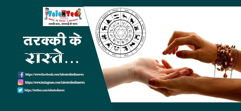 Palm Reading For Reached On Higher Positions | Astrology In Hindi