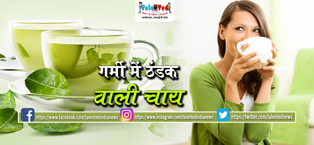 Five Teas Will Cool Off In Summer | Best Health Care Tips In Hindi