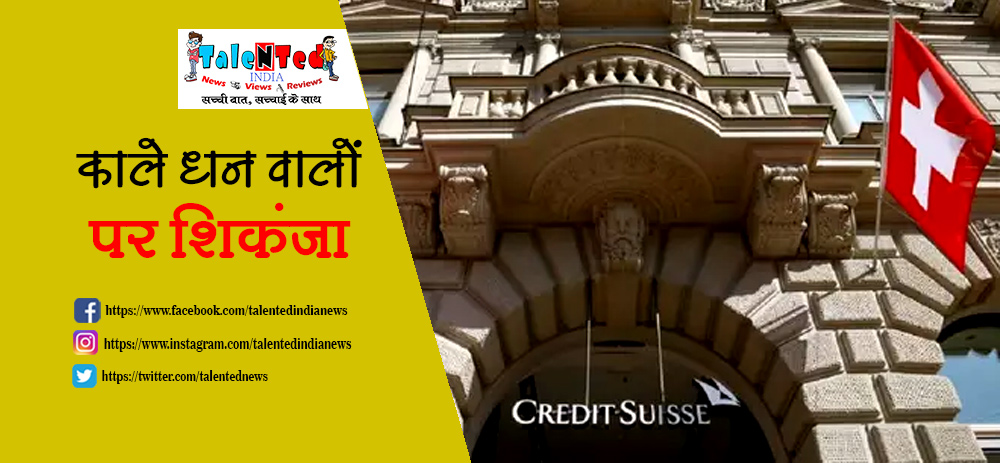 Swiss Bank Notice To 11 Indians | Indian Account Holders Black Money