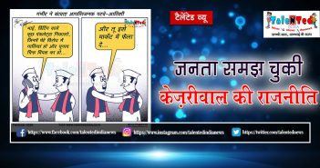 Today Cartoon On Athishi Statement On Gautam Gambhir, AAP