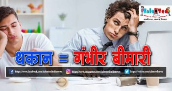 Try these 5 things to beat daily fatigue rht thakan kaise door kare