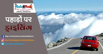 Driving Safety Tips On Hills   Car Driving Tips For Hills   Travel Tips Hindi