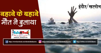 Three Youths Die After Drowning In Kunda River | Khargone | Indore News