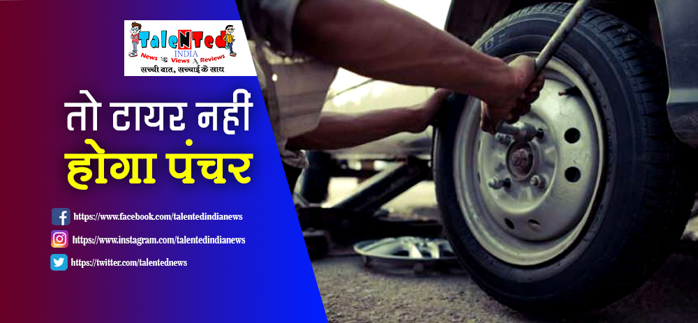 Tyre Care Tips | Tyre Maintenance Guide | Tire Puncture Prevention Tips