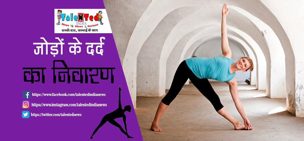 Yoga Asanas To Relieve Joint Pain | Baba Ramdev Knee Pain Asanas