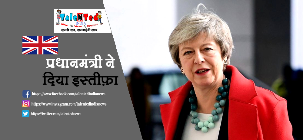 Britain Prime Minister Theresa Announce Resignation | UK News In Hindi