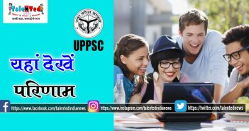 UPPSC Preliminary Exam Results 2018