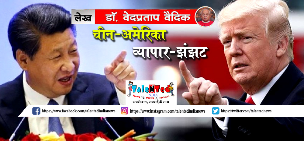 Dr. Ved Pratap Vaidik Editorial On China America In Hindi