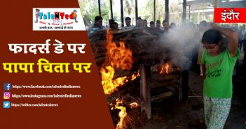 12 Year Old Daughter Did Father Last Rites On Fathers Day 2019 | Indore