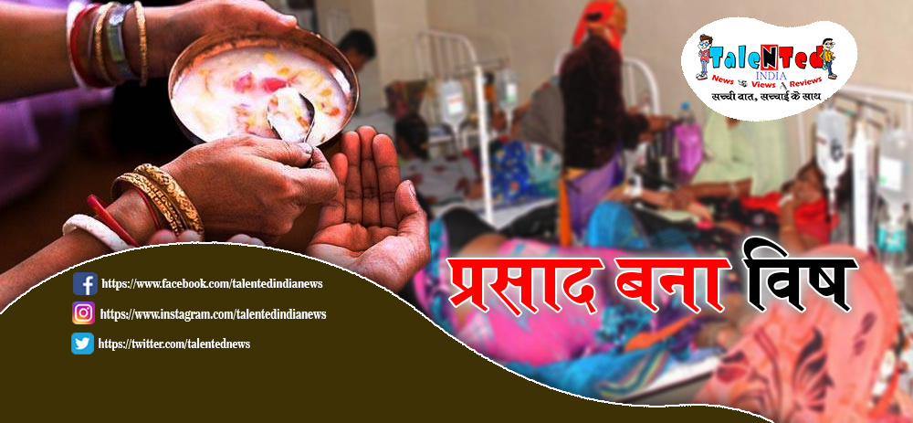 44 People Sick Of Eating Prasad Religious Rituals Death Of A Child