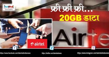 Airtel 20 GB Data Free To Prepaid User | Telecom Company Updates