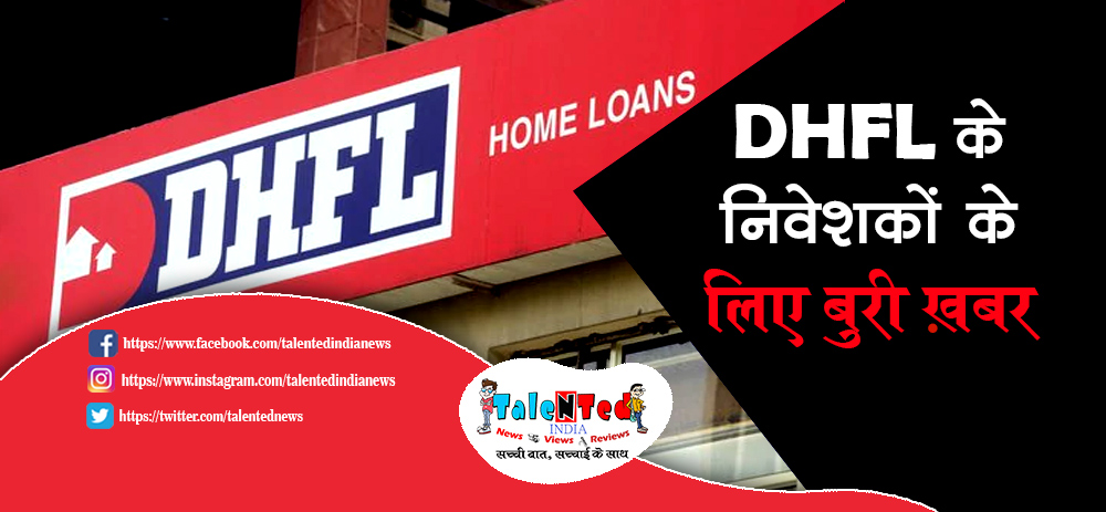 One Lakh Crore Rupees Stuck In DHFL