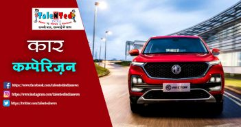 MG Hector Booking Date, Price In India, Specification, Images, Colour