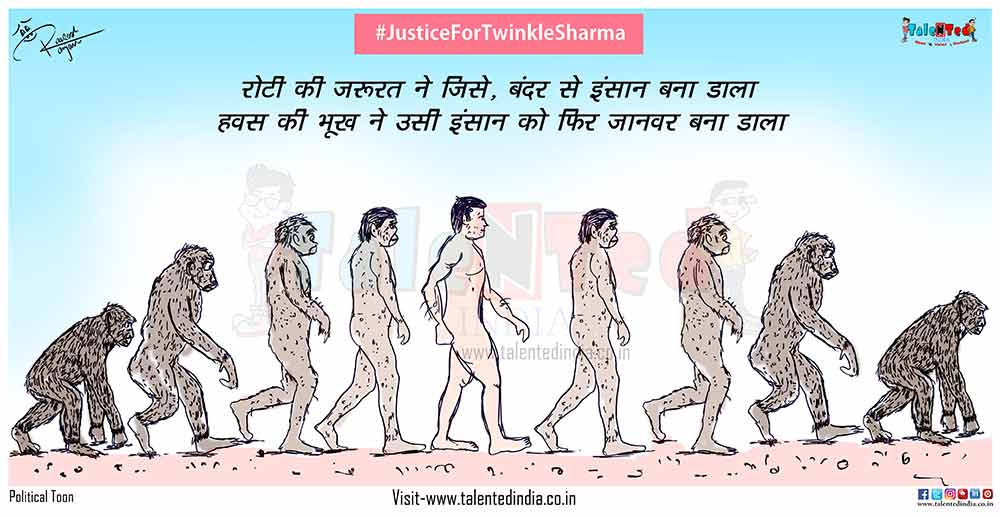 Today Cartoon On Aligarh Twinkle Sharma Murder, Justice For Twinkle
