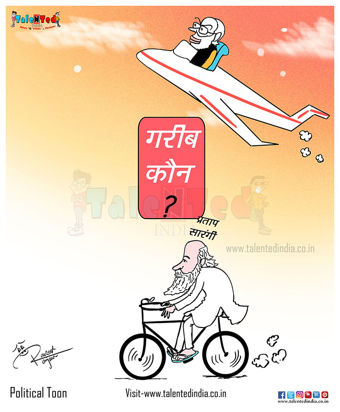 Today Cartoon On Pratap Chandra Sarangi, Indian Cabinet Minister 2019
