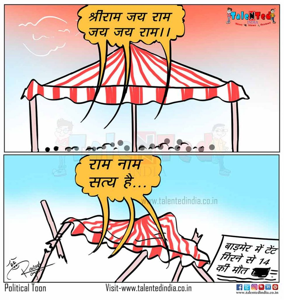 Today Cartoon On Barmer Pandal Collapses, Rajasthan, Ashok Gehlot