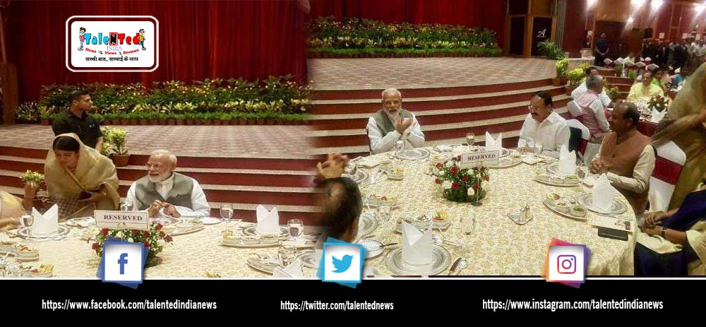 Dinner Party Of PM Modi