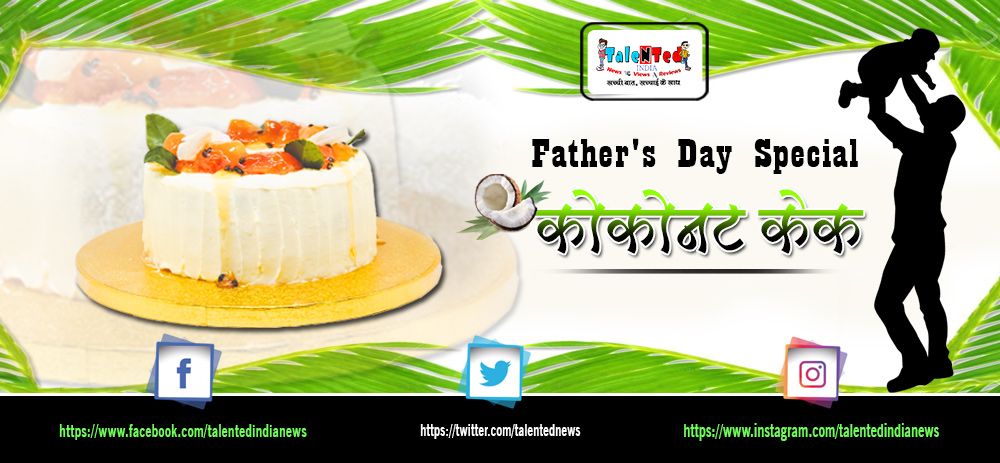 Father's Day 2019 Download Full HD Coconut Cake Recipe Video In Hindi