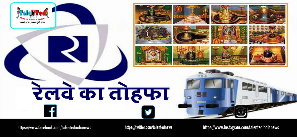 IRCTC Offers Seven Jyotirling Tour