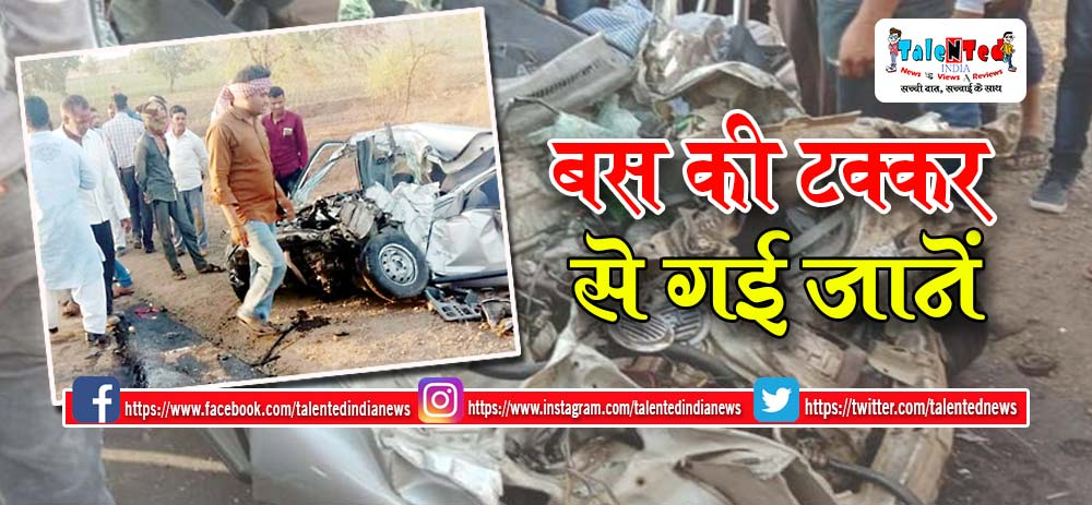Car And Bus Accident In Khargone | Madhya Pradesh News | MP News