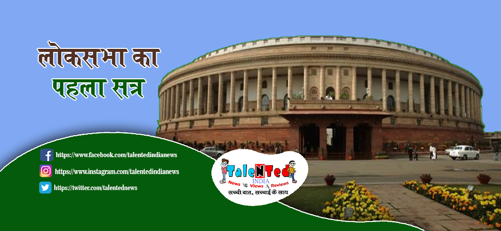 Lok Sabha 2019 First Session Live Updates | Triple Talak | Budget