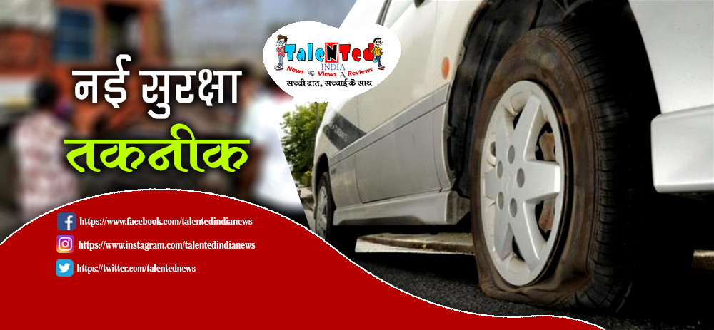 Tyre Pressure Monitoring System Will Compulsory In Vehicle