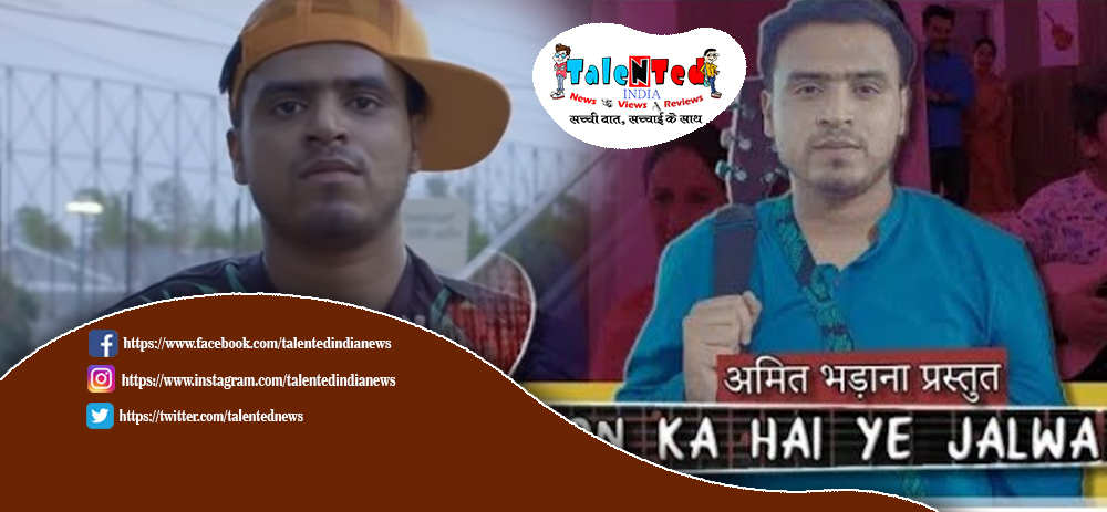 Download Full HD Amit Bhadana New Video Passion Ka Hai Ye Jalwa