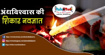 5 Month Old Girl Stained With Hot Bars In Madhya Pradesh | MP Crime
