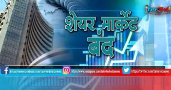 Share Market Is Closed On EID 2019 : Sensex, Nifty, MCX, NSE, BSE