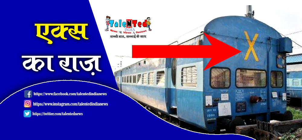 X Sign Behind Train Secret | Indian Railway Symbol Meaning In Hindi