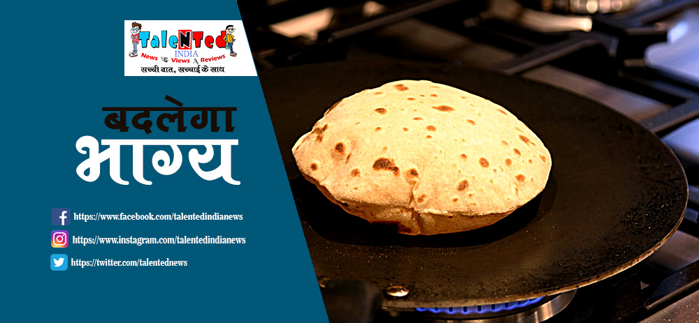 Roti Will Change Luck | Roti Remedies | Roti Ke Totke | Roti Astrology