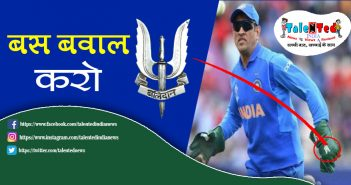 Irony On MS Dhoni Controversial Gloves In Hindi | ICC World Cup 2019