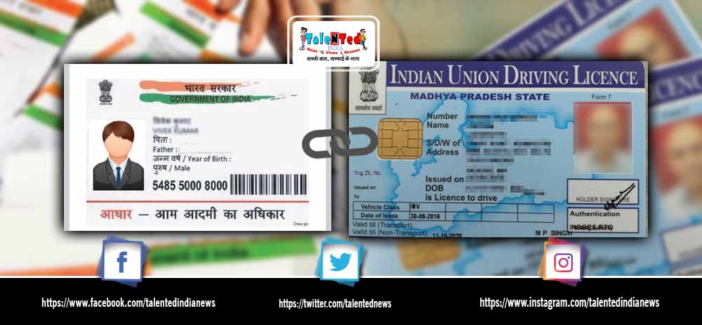 How To Link Aadhaar Card With Driving Licence Step By Step