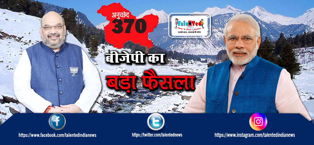 Article 370 Can Be Removed | PM Narendra Modi | Amit Shah | Jammu