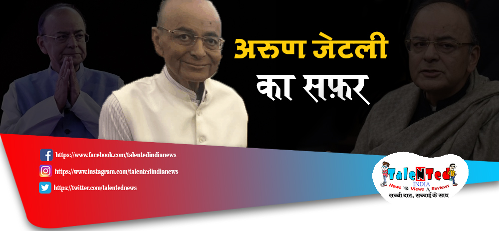 Arun Jaitley Biography in Hindi About Family, Political Life, Personal Life