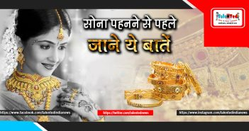 Importance Of Gold In Astrology   Health Benefits Wearing Gold